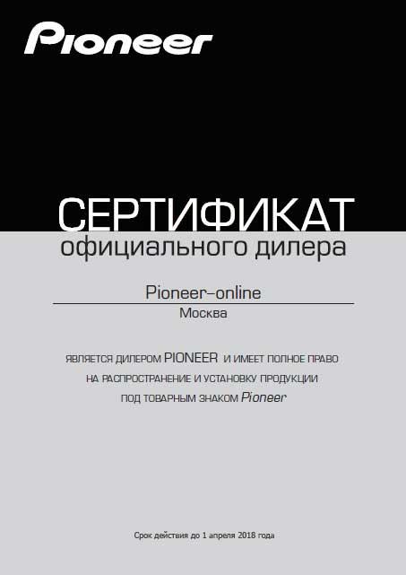 Pioneer_certificate-2017.jpg